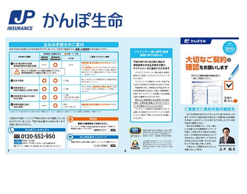 株式会社かんぽ生命保険 ご契約ハンドブック 2015年版