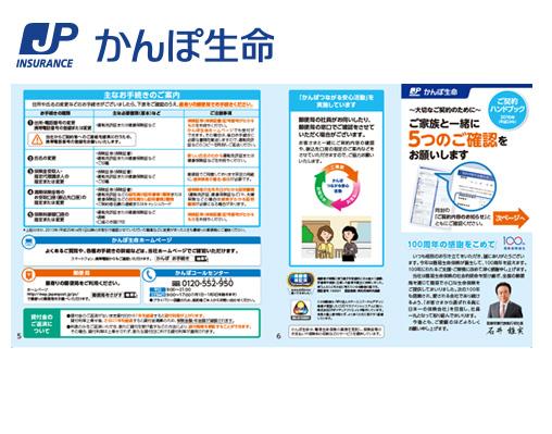 株式会社かんぽ生命保険 ご契約ハンドブック 2016年版