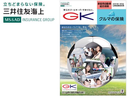 「GK クルマの保険」パンフレット