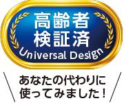 「高齢者検証済ユニバーサルデザイン」認証マーク