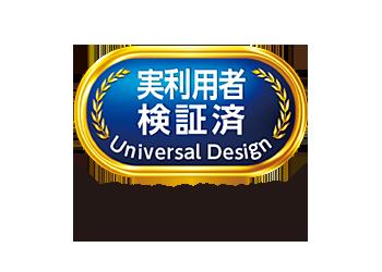 「実利用ユニバーサルデザイン」認証のシンボルマーク
