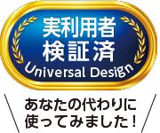 「実利用者検証済ユニバーサルデザイン」認証マーク