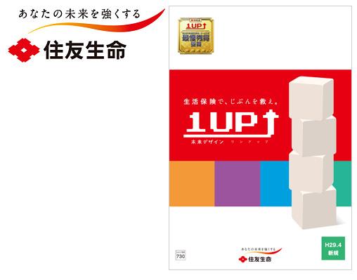 """住友生命保険相互会社 生活保険""""1UP""""商品パンフレット"""