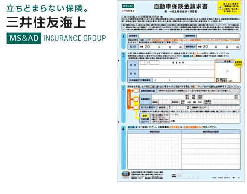 自動車保険金請求書