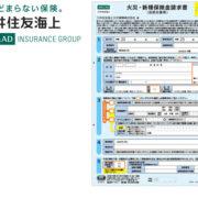 火災・新種保険金請求書(自然災害用)