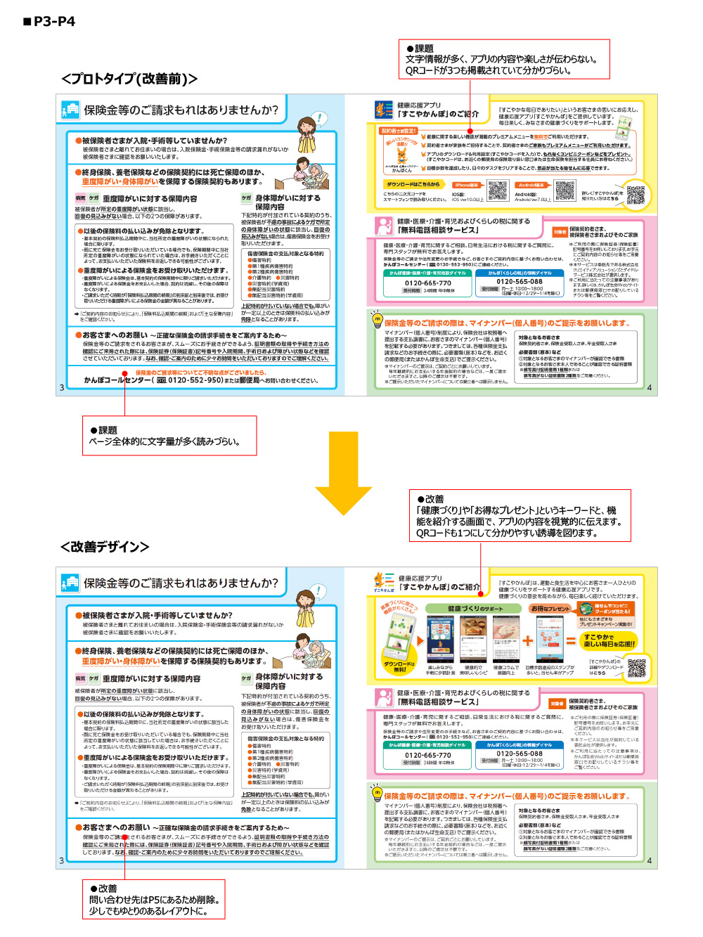P3-P4 プロトタイプ(改善前)→改善デザイン