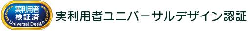 「実利用者ユニバーサルデザイン」認証 | 実利用者研究機構