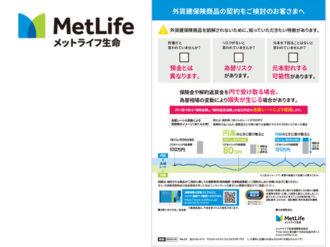 メットライフ生命保険株式会社/外貨建保険商品の契約を検討のお客さまへ(チラシ)