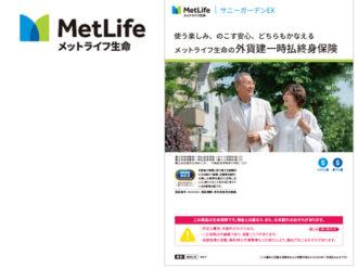 メットライフ生命保険株式会社/サニーガーデンEX(パンフレット)
