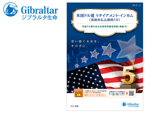 ジブラルタ生命保険株式会社 米国ドル建リタイアメント・インカム(保険料払込期間5年)